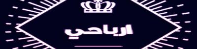ارباحي - من عملاء المركز العربي للخدمات الإلكترونية