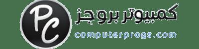 كمبيوتر بروجز - من عملاء المركز العربي للخدمات الإلكترونية