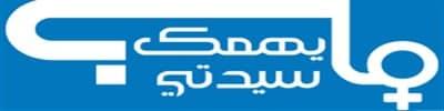 ما يهمك سيدتي - من عملاء المركز العربي للخدمات الإلكترونية