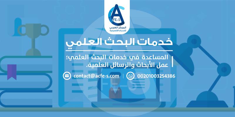 خدمات البحث العلمي - عمل وكتابة الابحاث العلمية - المركز العربي للخدمات الالكترونية