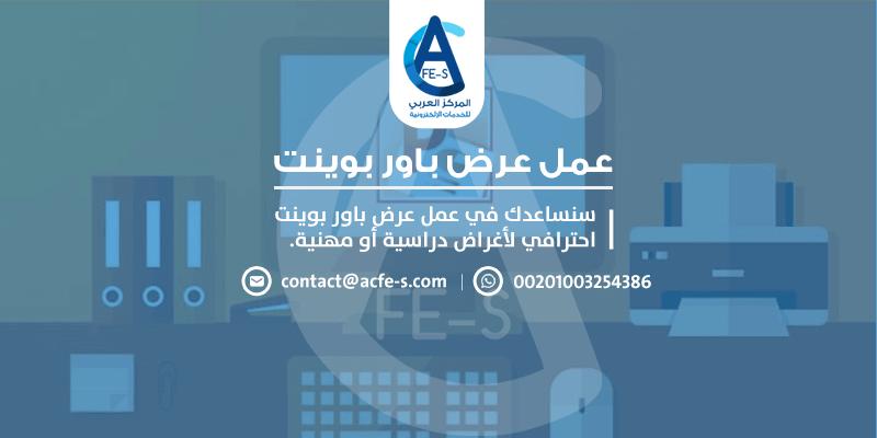 عمل عرض باور بوينت - المركز العربي للخدمات الإلكترونية ACFE-S