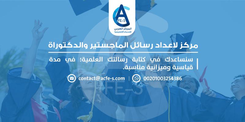 مركز لاعداد رسائل الماجستير والدكتوراة والابحاث العلمية - المركز العربي للخدمات الالكترونية