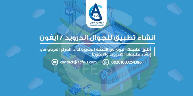 انشاء تطبيق للجوال ايفون أو اندرويد بالعربي - المركز العربي للخدمات الإلكترونية