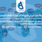 ترجمة من عربي إلى أكثر من 5 لغات أجنبية!