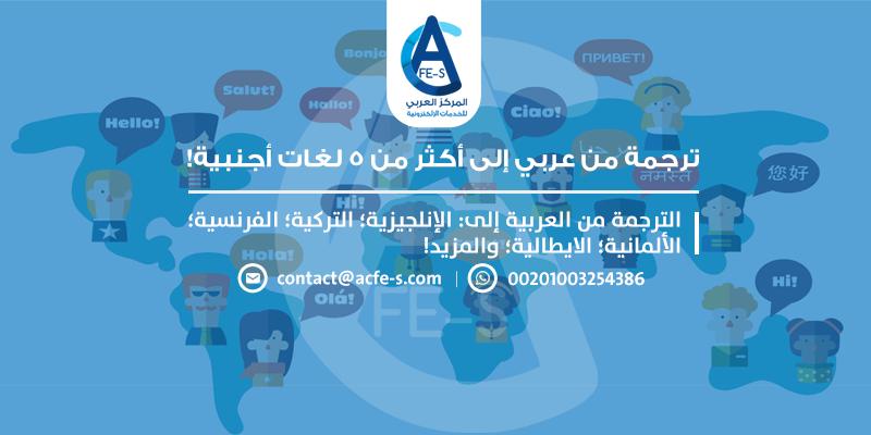 ترجمة من عربي إلى انجليزي - تركي فرنسي - الماني - ايطالي - المركز العربي للخدمات الإلكترونية