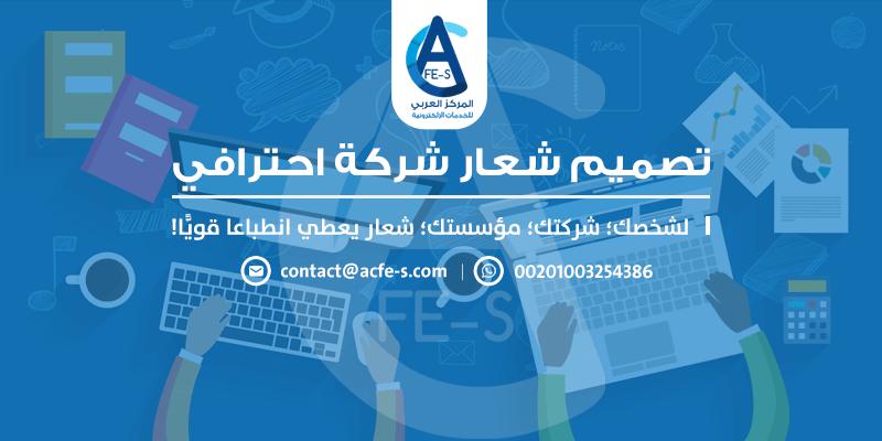 تصميم شعار اون لاين (شركة مؤسسة) احترافي - المركز العربي للخدمات الإلكترونية ACFE-S