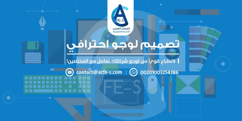تصميم لوجو احترافي عربي اون لاين احترافي - المركز العربي للخدمات الإلكترونية