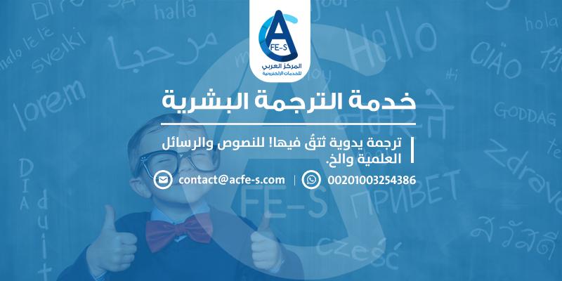 خدمة الترجمة البشرية - ترجمة النصوص والابحاث وغيرها يدويا باحترافية عالية - المركز العربي للخدمات الالكترونية