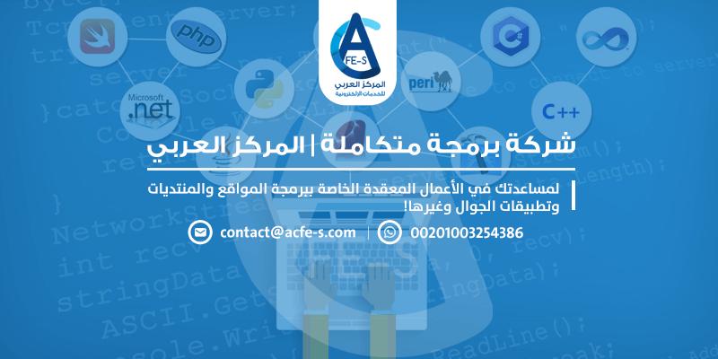 شركة برمجة متكاملة | المركز العربي