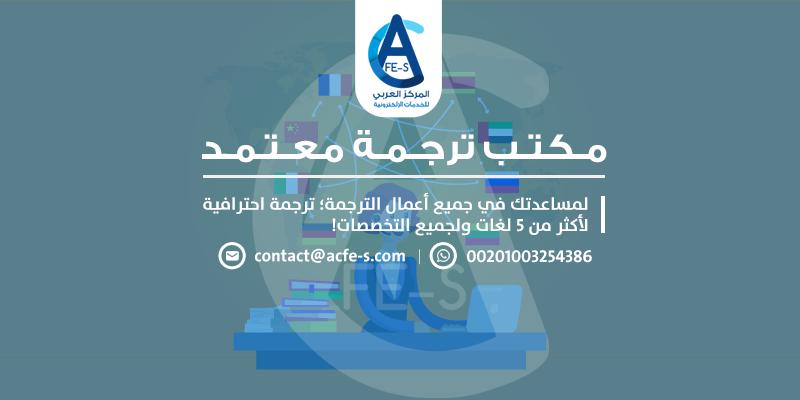 مكتب ترجمة معتمد وشركة ترجمة بشرية - المركز العربي للخدمات الإلكترونية ACFE-S