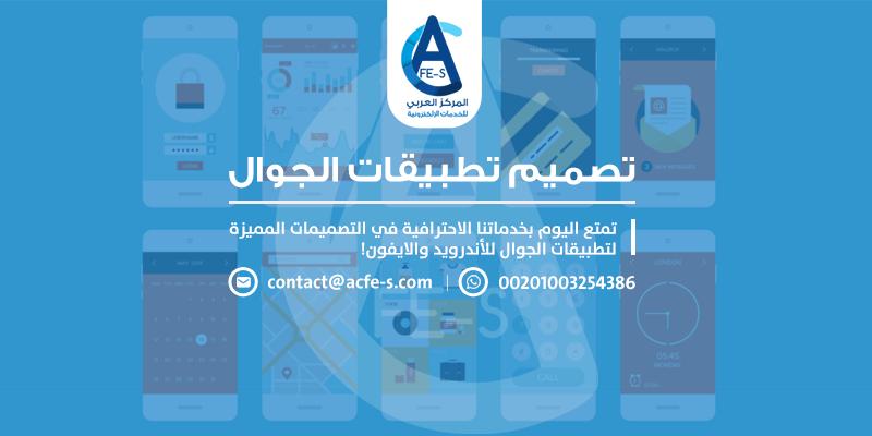 شركة تصميم تطبيقات الجوال والهواتف الذكية - المركز العربي للخدمات الإلكترونية