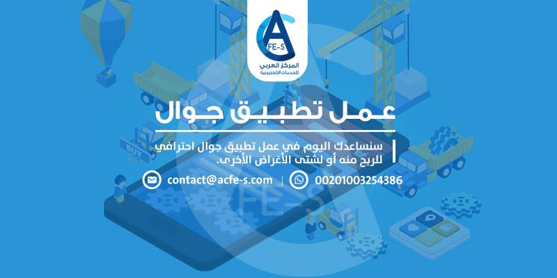 عمل تطبيق جوال (اندرويد أو ايفون) احترافي والربح منه - المركز العربي للخدمات الإلكترونية