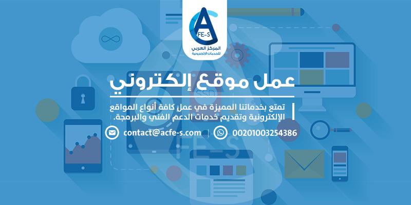 عمل موقع الكتروني -ويب- متكامل في كافة المجالات - المركز العربي للخدمات الإلكترونية