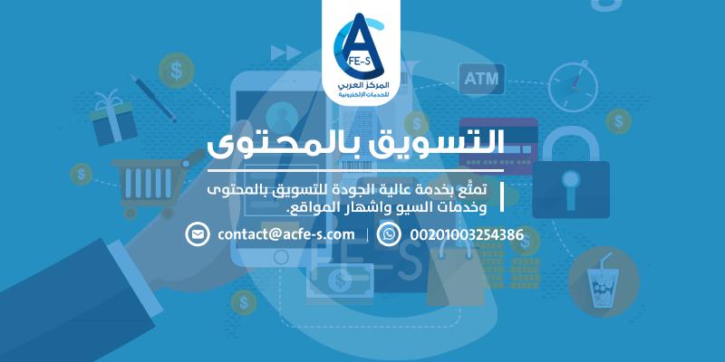 التسويق بالمحتوى: خدمات اشهار وتسويق المواقع بالمحتوى وخدمات الـSEO - ACFE-S