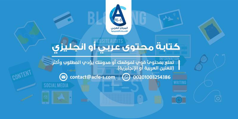 كتابة محتوى عربي أو انجليزي