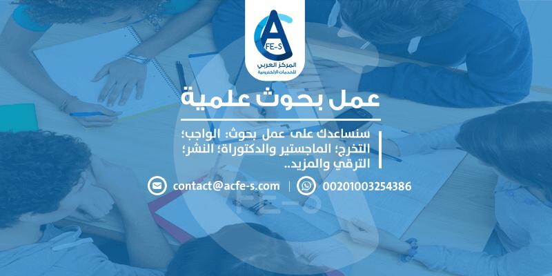 عمل وكتابة بحوث علمية وتخرج - المركز العربي للخدمات الإلكترونية ACFE-S