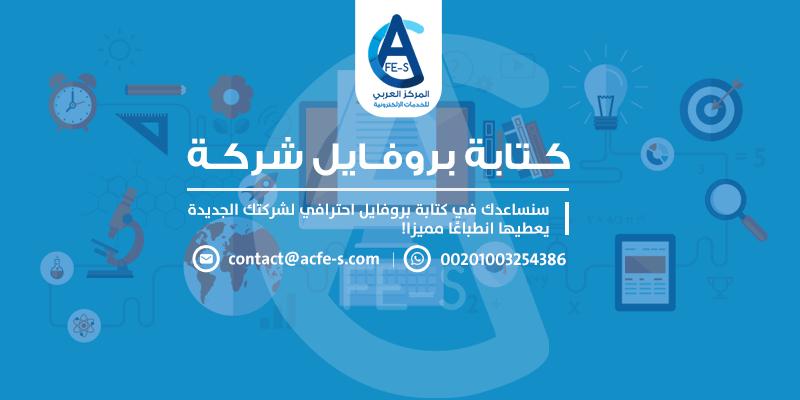 كتابة بروفايل شركة تجارية المركز العربي للخدمات الإلكترونية Acfe S