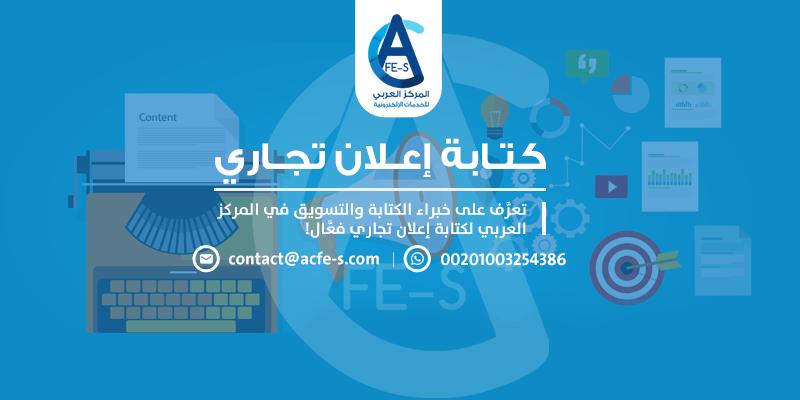 كتابة نص اعلاني قصير تجاري أو ترويجي المركز العربي للخدمات الإلكترونية Acfe S