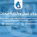 مركز عمل وكتابة ابحاث