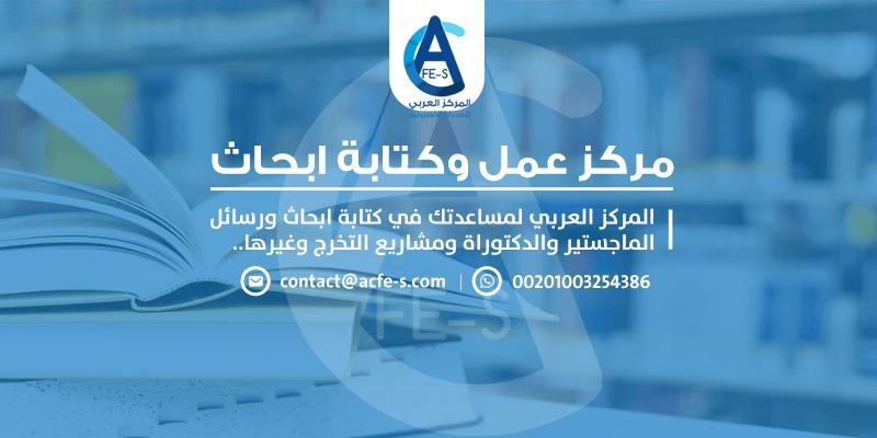 مركز عمل وكتابة ابحاث علمية - المركز العربي للخدمات الإلكترونية ACFE-S