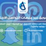 التسويق عبر منصات التواصل الاجتماعي