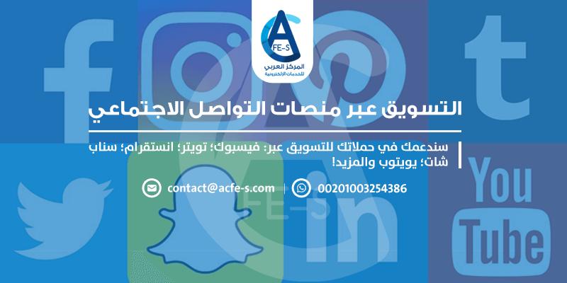 التسويق عبر منصات التواصل الاجتماعي: تويتر / سناب شات / انستقرام / فيسبوك - ACFE-S