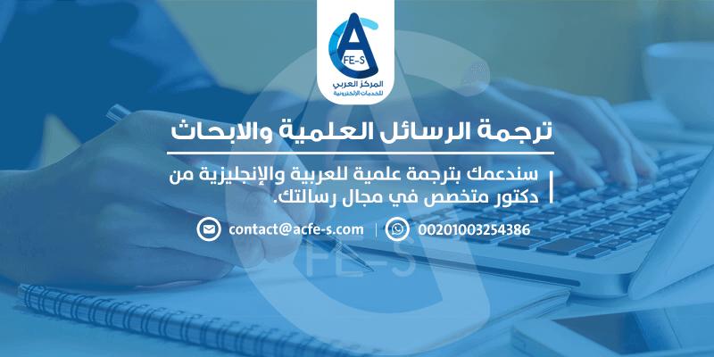 ترجمة الرسائل العلمية والابحاث - المركز العربي للخدمات الإلكترونية ACFE-S