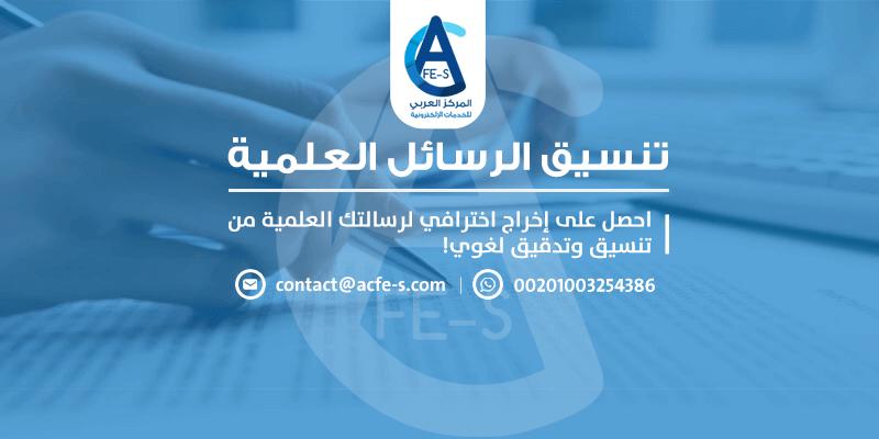 تنسيق الرسائل العلمية ورسائل الماجستير والدكتوراة - المركز العربي للخدمات الإلكترونية ACFE-S