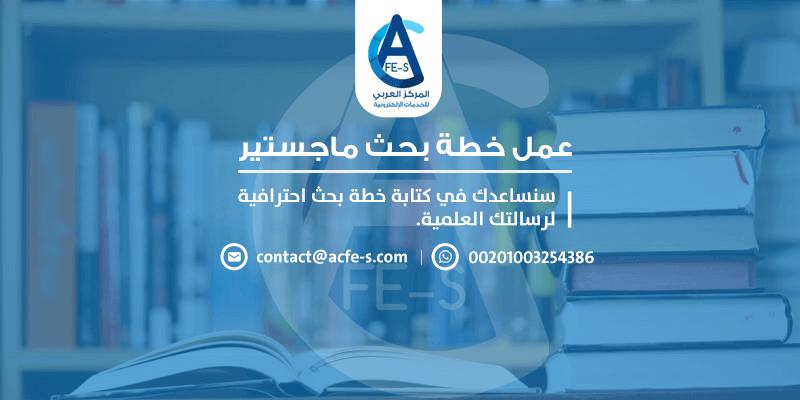 عمل وكتابة خطة بحث ماجستير - المركز العربي للخدمات الإلكترونية ACFE-S
