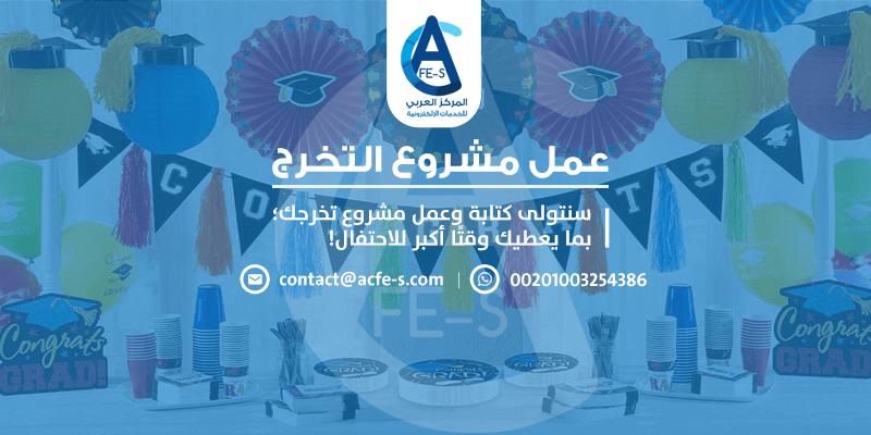 كتابة وعمل مشروع بحث التخرج - المركز العربي للخدمات الإلكترونية ACFE-S