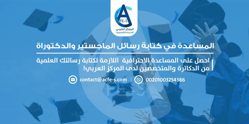مركز للمساعدة في كتابة رسائل الماجستير والدكتوراة والابحاث - المركز العربي للخدمات الإلكترونية ACFE-S