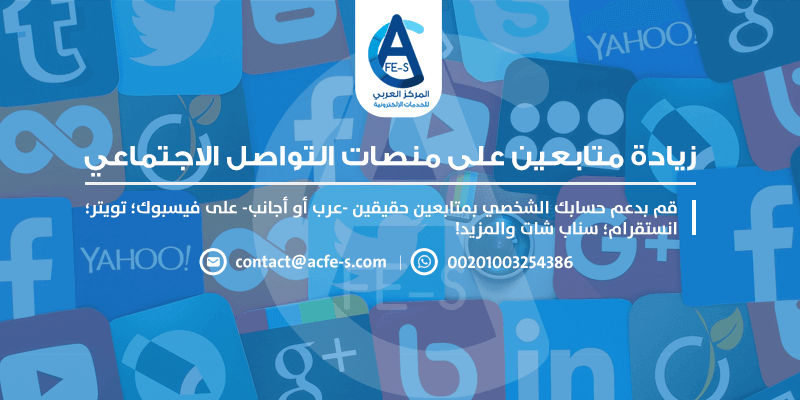زيادة متابعين على انستقرام تويتر سناب شات فيسبوك للحسابات الشخصية والصفحات - ACFE-S