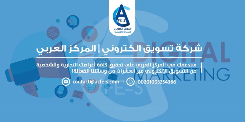شركة تسويق الكتروني - المركز العربي للخدمات الإلكترونية ACFE-S