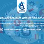 شركات الدعاية والاعلان والتسويق | المركز العربي
