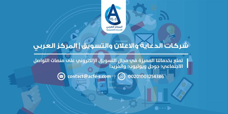 شركات الدعاية والاعلان والتسويق المتكاملة - المركز العربي للخدمات الإلكترونية ACFE-S