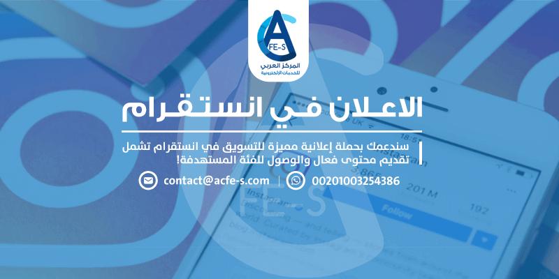 الاعلان في انستقرام - المركز العربي للخدمات الإلكترونية ACFE-S