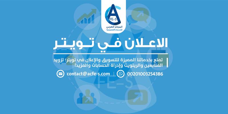 الاعلان في تويتر والتسويق على تويتر - المركز العربي للخدمات الإلكترونية ACFE-S