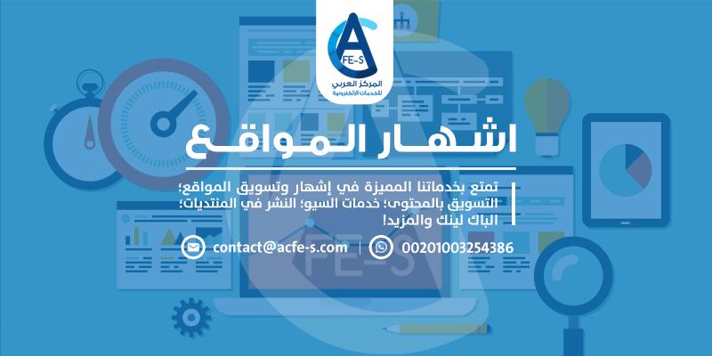 تسويق واشهار المواقع: خدمات السيو؛ التسويق بالمحتوى؛ النشر في المنتديات والمزيد! - ACFE-S