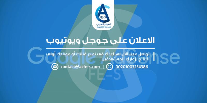 عمل اعلان على جوجل ادورد ويوتيوب - المركز العربي للخدمات الإلكترونية ACFE-S