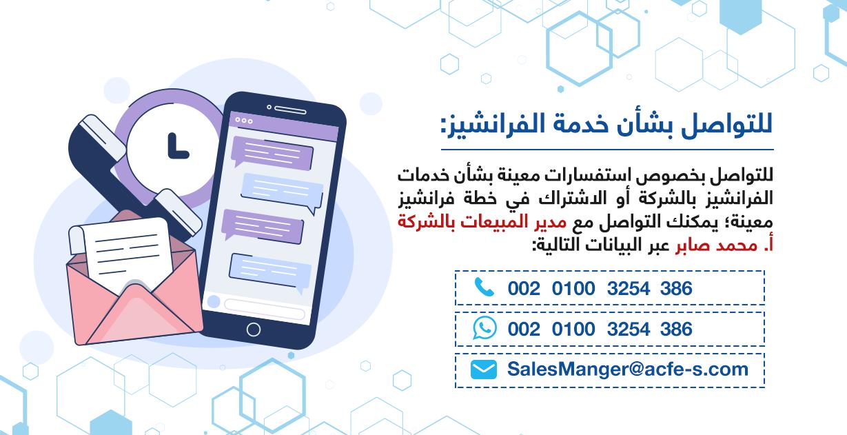 للتواصل بشأن خدمة الفرانشيز بالمركز العربي للخدمات الإلكترونية - ACFE-S